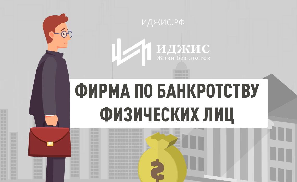 фирма по банкротству физических лиц